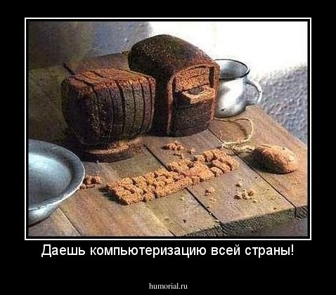 https://humorial.ru/images/dems/0/dem_758.jpg