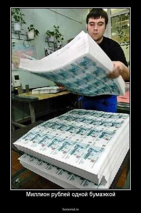 Миллион рублей своими руками 919
