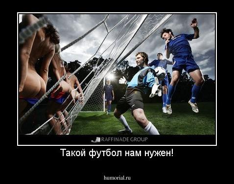 части картинка такой футбол нам не нужен основном привозные стоят