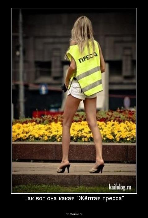 Желтая пресса демотиваторы