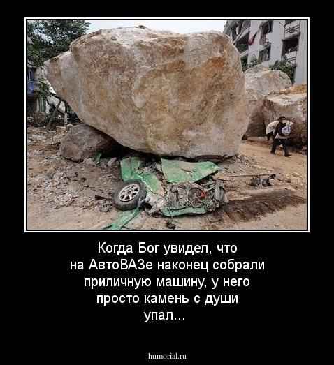 Картинка камень с души упал