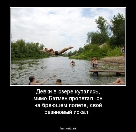 Девки в озере купались фото 46-320