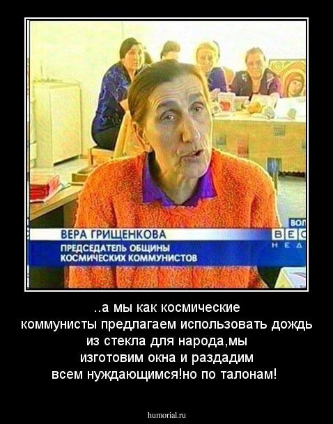 Вера грищенкова космические коммунисты картинки