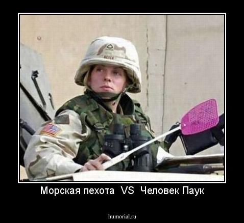 Демотиваторы про пехоту