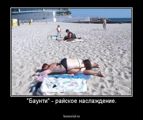 Анекдоты про баунти