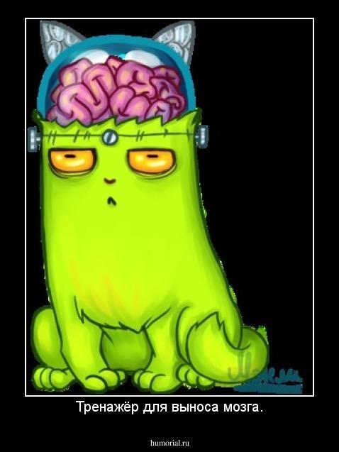 Статус мозг мозги