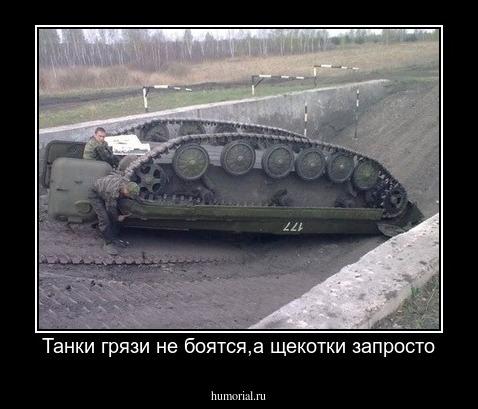 танки грязи не боятся прикол фото память ней жива
