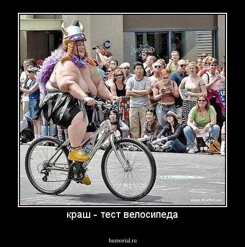 голые поездки на велосипеде-бж2
