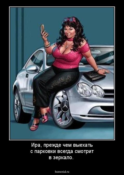 пришла картинка водитель всегда смотри по зеркалам вокруг было машин