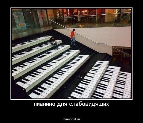 минске картинки юмор демотиваторы про пианино фото