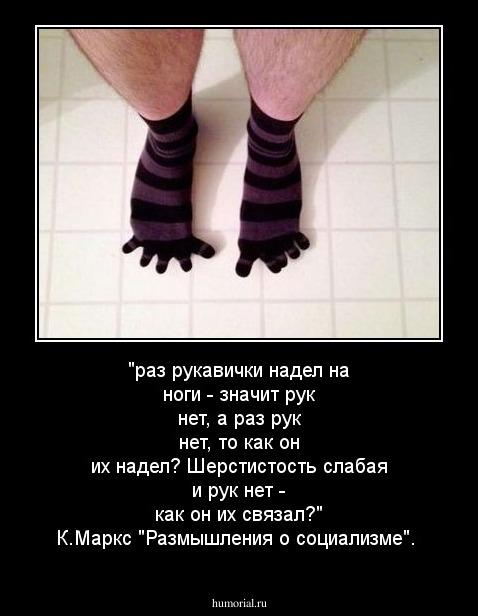 перевода шуточные поздравления про носки семь пар расположившись между