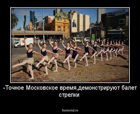 Точное московское время / Moscow time