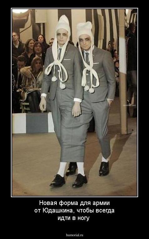 Американская армия фото приколы вязании