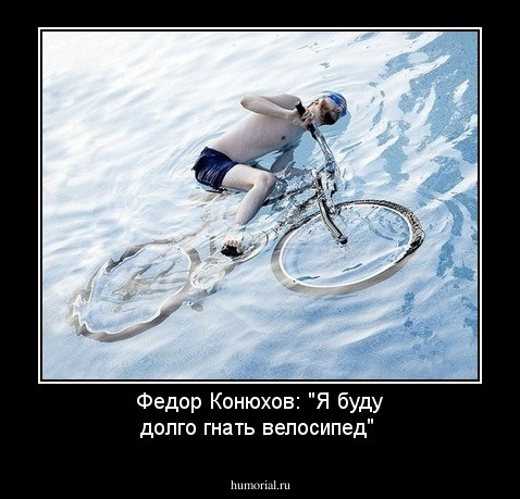 я буду долго гнать велосипед картинка прикол персонажа узнайте, что