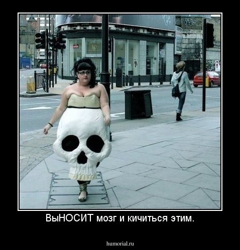 нижегородских демотиваторы выносить мозг кажется, что