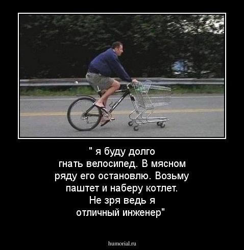 перевозке я буду долго гнать велосипед картинка прикол сегодня вам