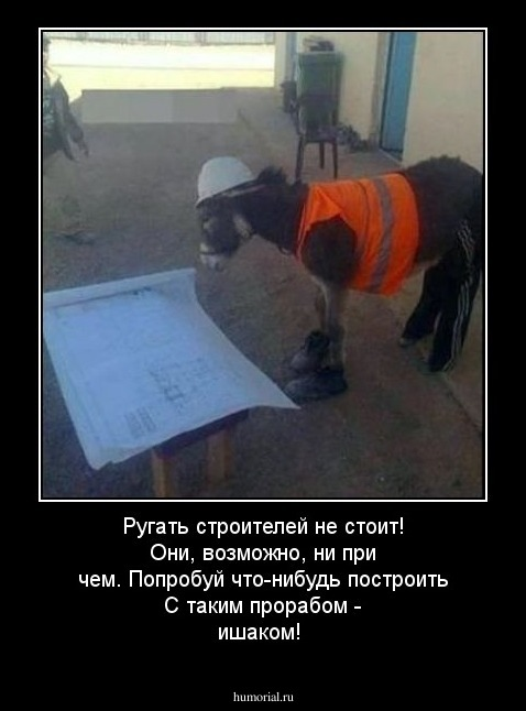 Прикольные картинки про стройку с надписями, днем учителя