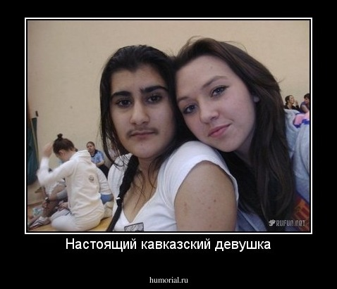 Настоящий кавказский девушка.
