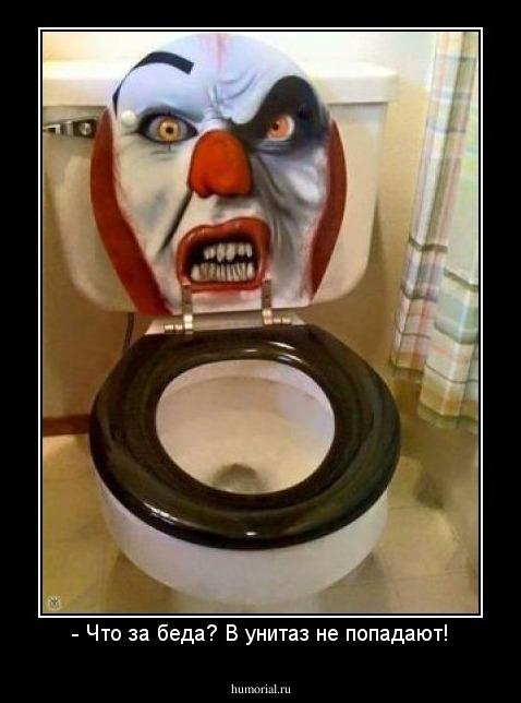popala-v-tualete