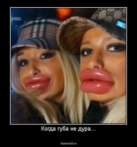 Утиные губы как сделать