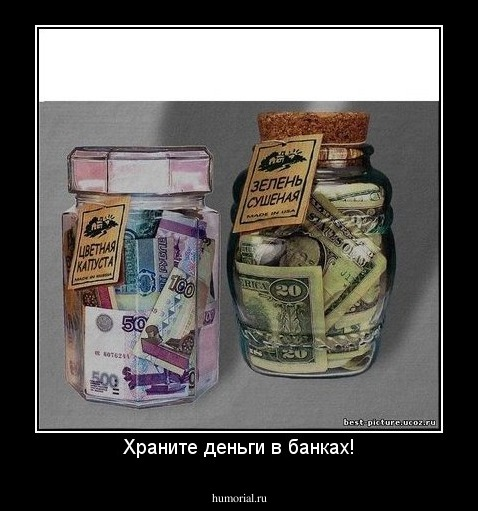 Смешные картинки деньги в банке