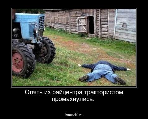 Анекдот Про Тракториста