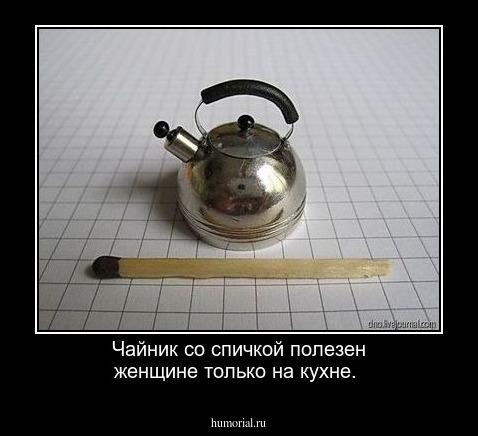 демотиватор для чайников сравнения возможно