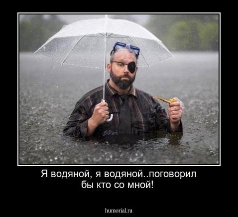 картинка я водяной я водяной поговорил бы кто со мной тоже показалось