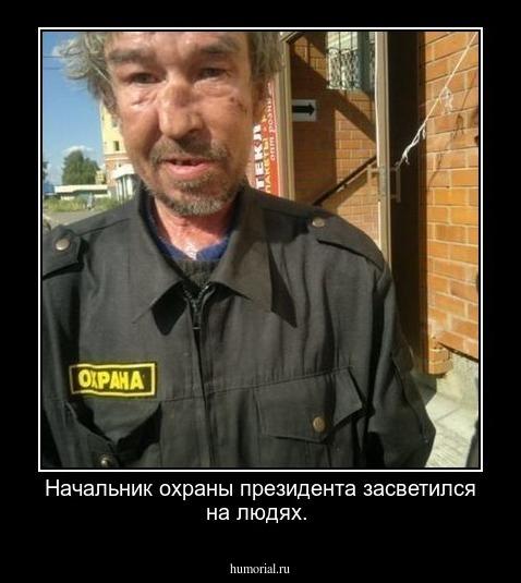 Смешные, смешные картинки про работу охранника