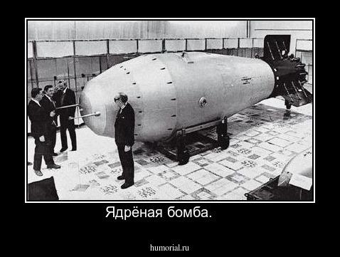 Бомба приколы картинки