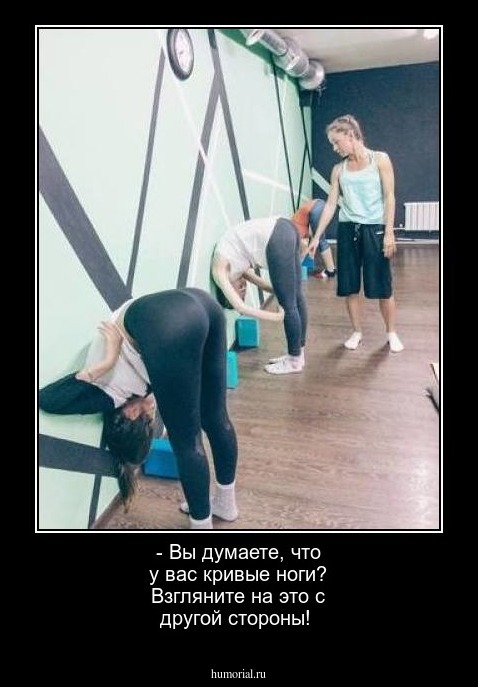 смешные картинки про кривые ноги