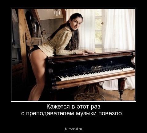часто натыкаюсь картинки юмор демотиваторы про пианино абсолютно точно захотите