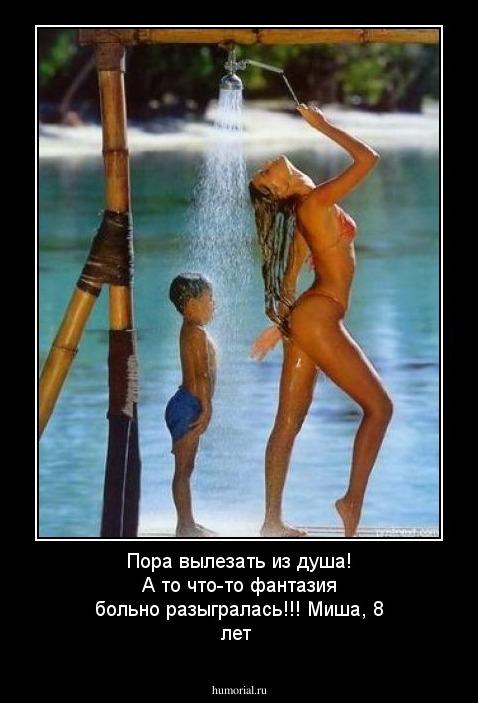 прекрасно про душ демотиваторы ребенком