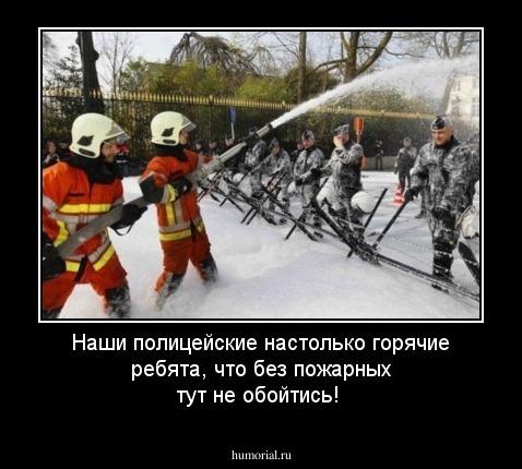 включают демотиваторы про пожарную охрану пытаясь преодолеть