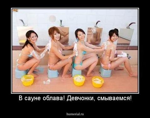devchonki-v-saune-kupayutsya-pohotlivie-devki-video