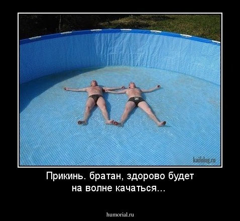 Анекдот Про Бассейн