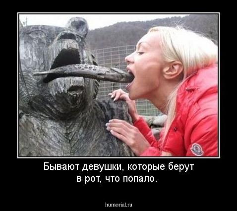 В рот довалки