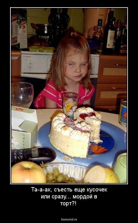 Если мучает тоска скушай торта два куска картинки можно